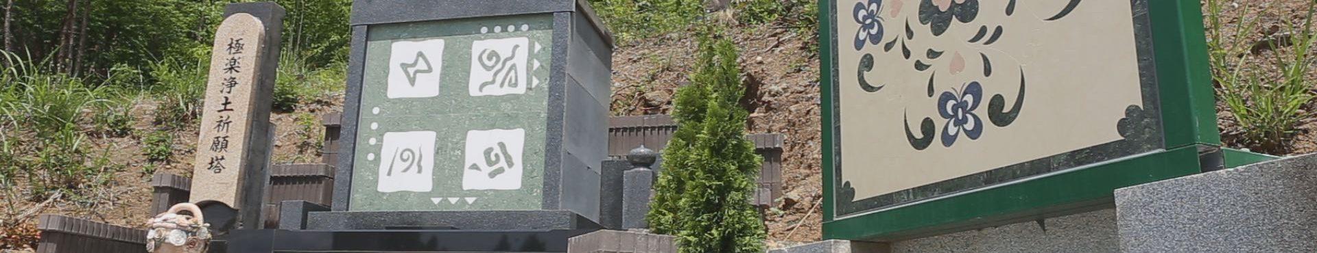ガーデン型樹木葬霊園「青葉めぐみの墓苑」現地見学会開催